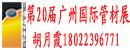20190613广州管件展C-巨浪