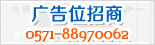 广告招租3