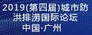 20191114廣州防洪排澇論壇C-吳自洋