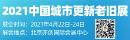 20210422北京改造展-旺旅