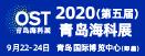 20200922青岛海洋展C