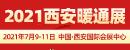 20210709西安鍋爐展C-旺旅