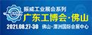 20210827佛山工業裝備展C-天津振威