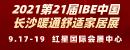 20210917長沙暖通展C-旺旅