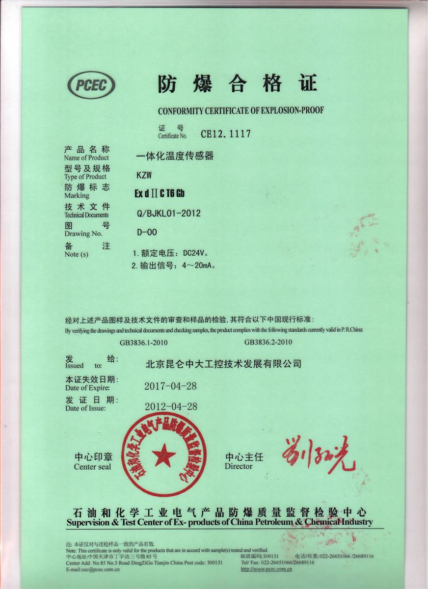 温度防爆合格证书