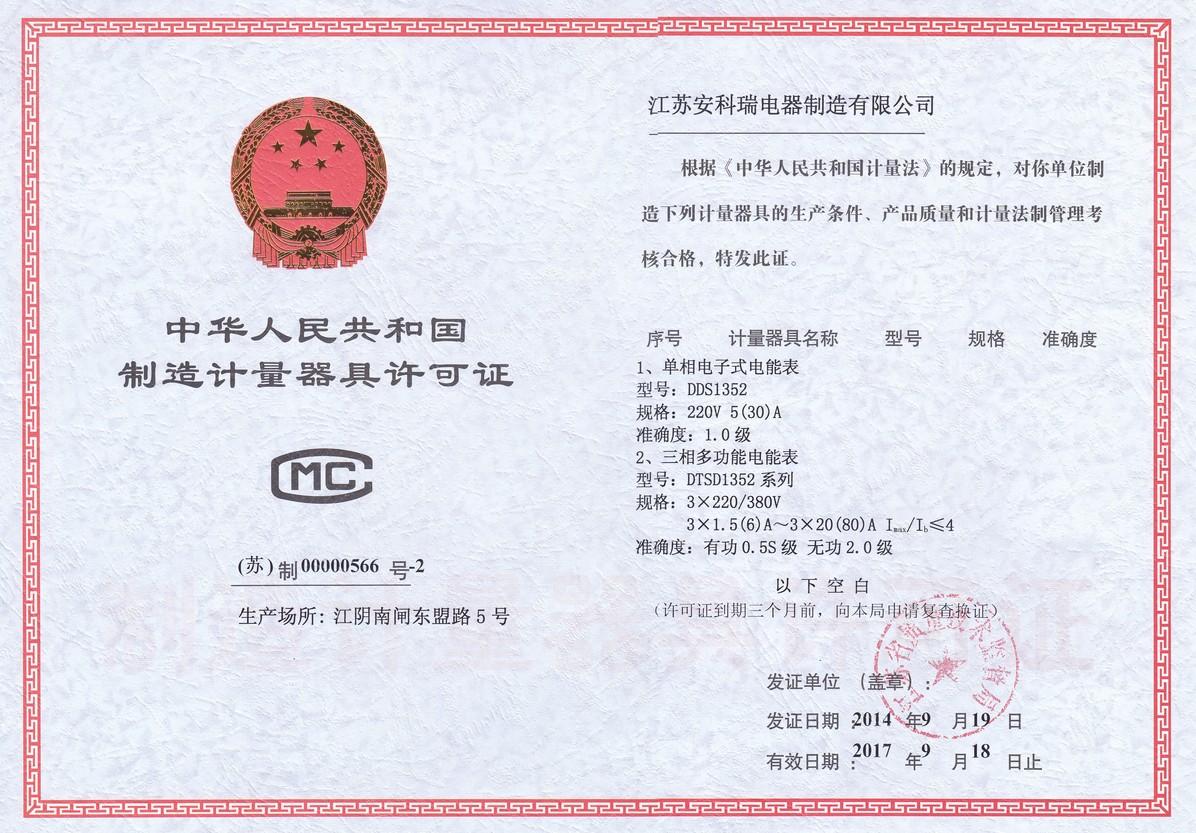 单相电能表计量器具许可证