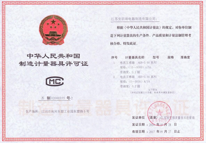 电流互感器计量许可证