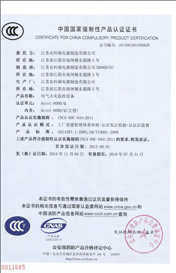 ACREL-6000Q电气火灾监控系统3C证书