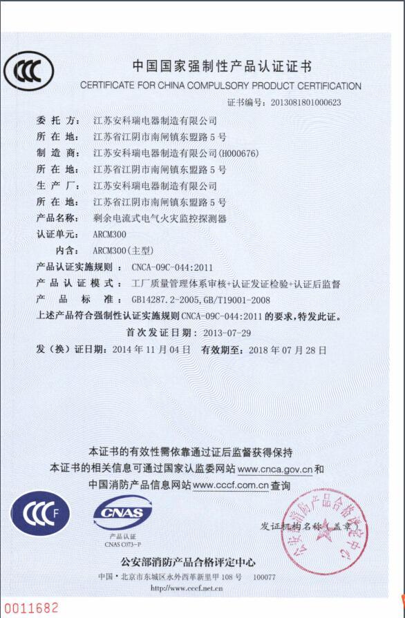 剩余电流式电气火灾监控装置3C证书