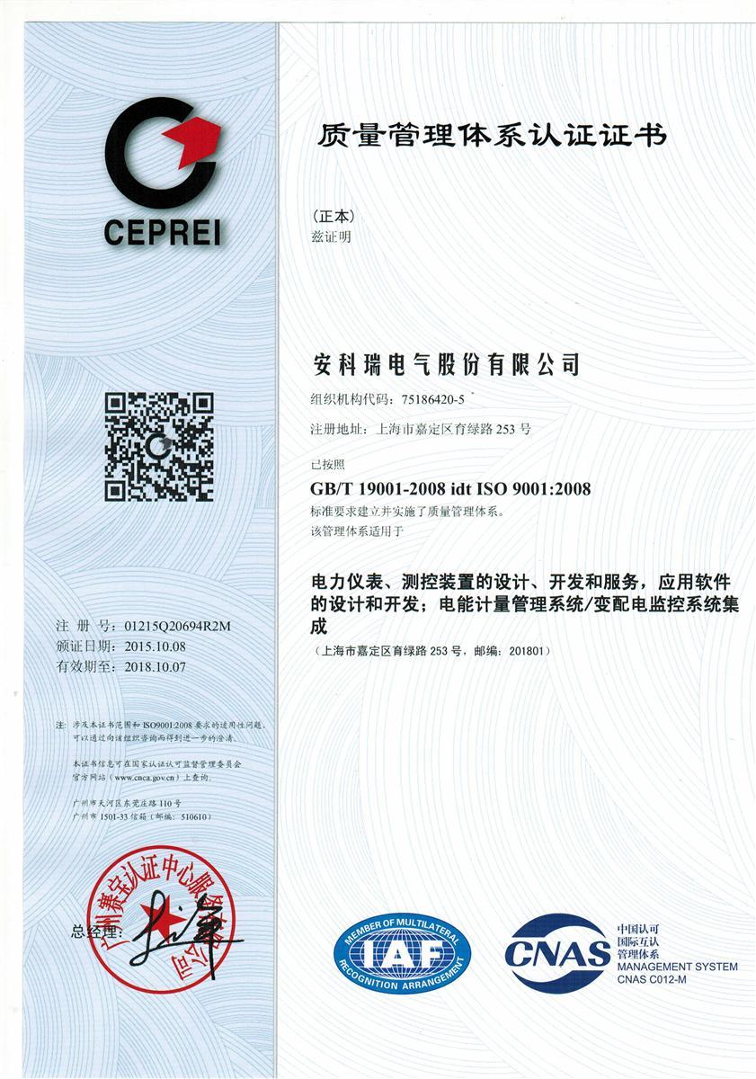 质量管理体系证书中文