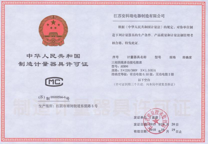 AEM96计量许可证