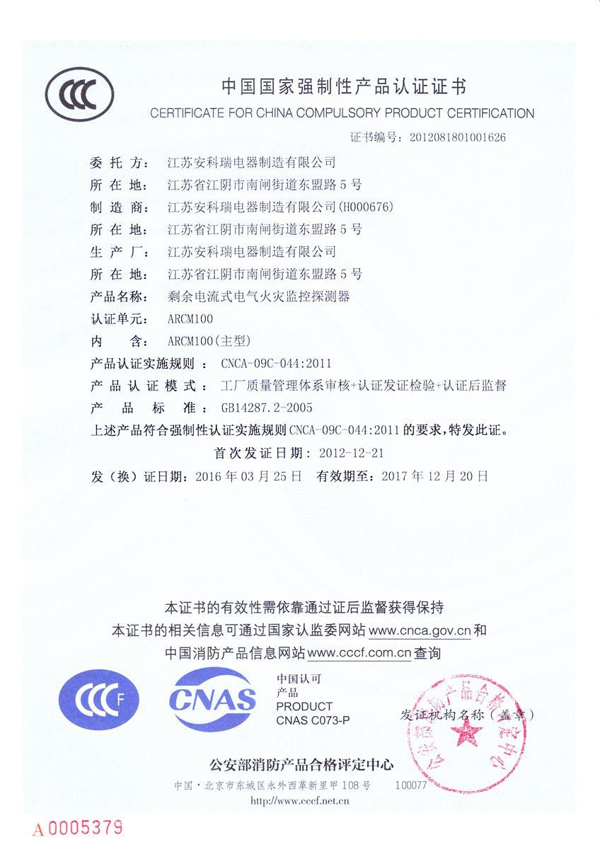 ARCM100-3C证书