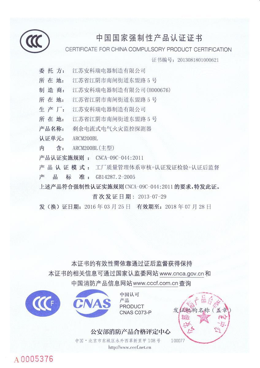 ARCM200BL-3C证书