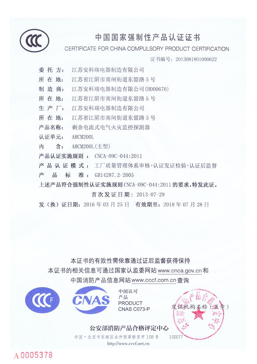 ARCM200L-3C证书