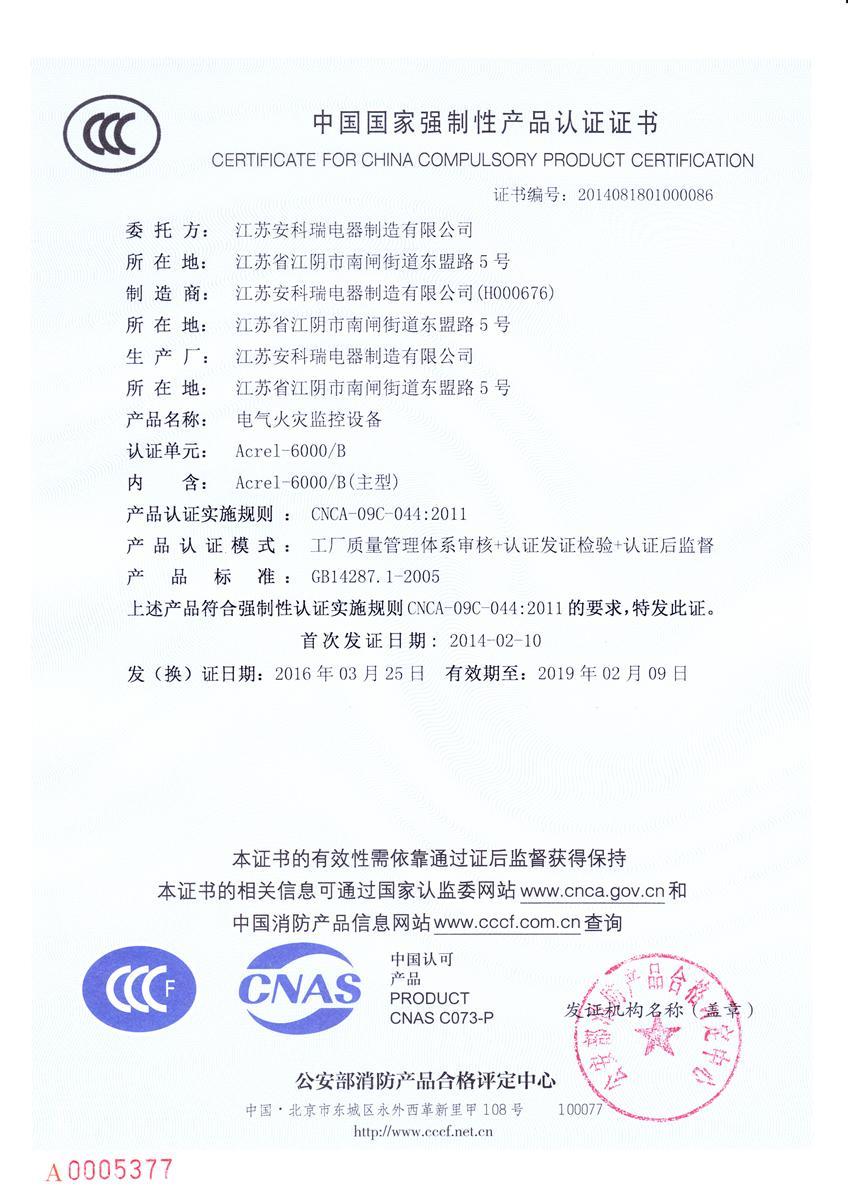 Acrel-6000B-3C证书