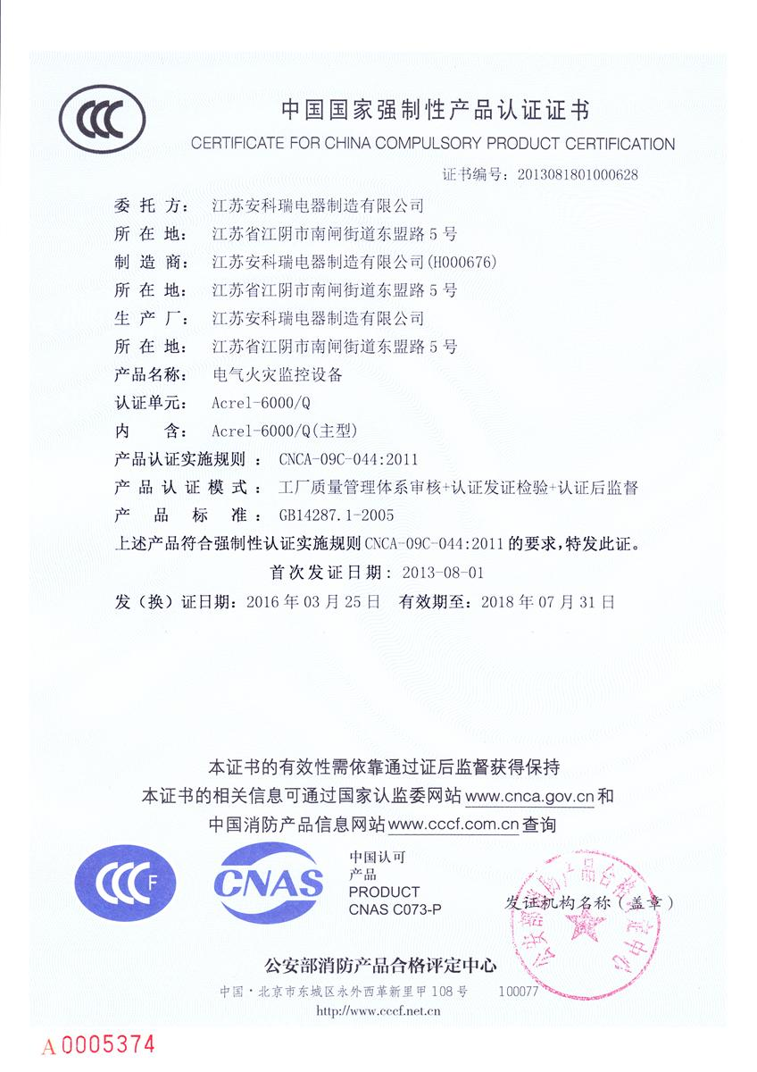 Acrel-6000Q-3C证书