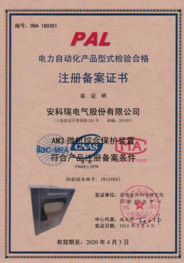 AM3微机综合保护装置检测注册备案证书