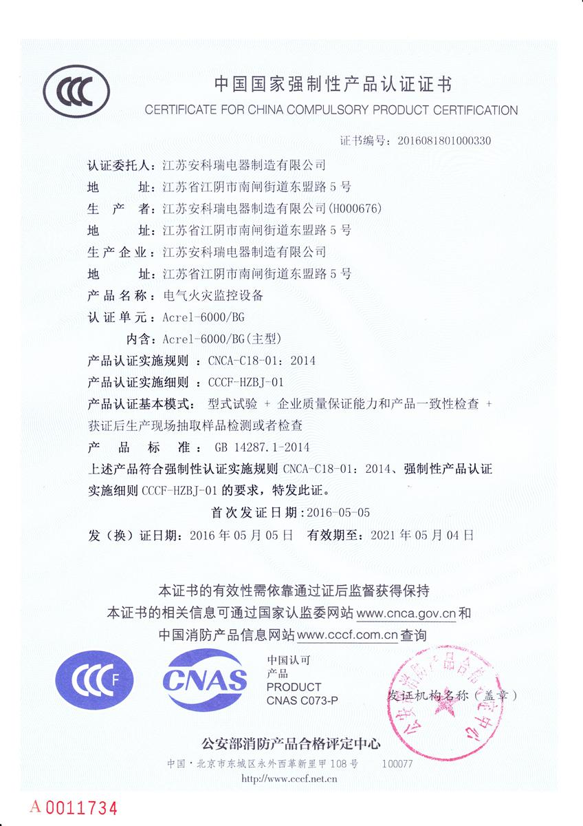 电气火灾监控设备3C证书