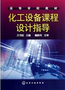 化工设备课程设计指导