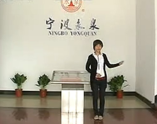 宁波永泉制药发觉企业宣扬