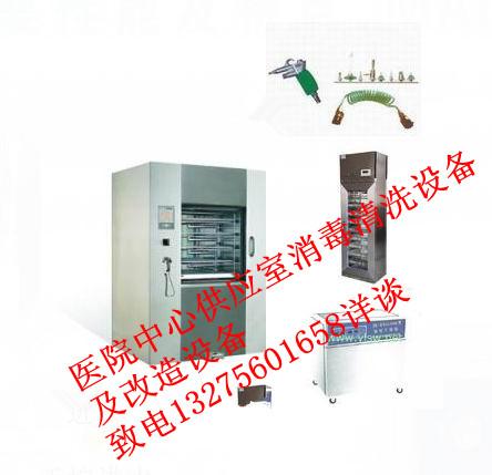 消毒供应中心设备(快速式全自动清洗机,清洗消毒锅、医用干燥柜)