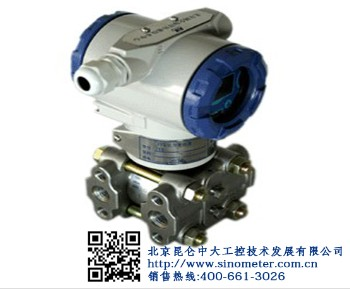 北京大興3151數字化電容壓力變送器廠家