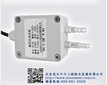 北京大兴风压(微差压)压力变送器厂家