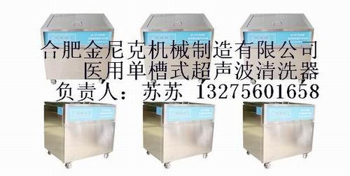 供应室医用数控超声波清洗器