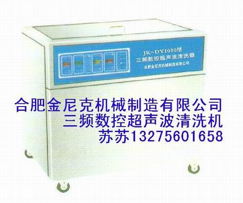 医用三频数控超声波清洗器