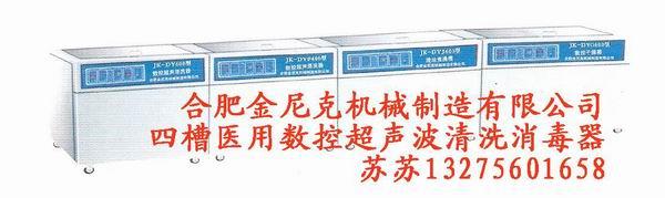 三槽式医用数控超声波清洗消毒器