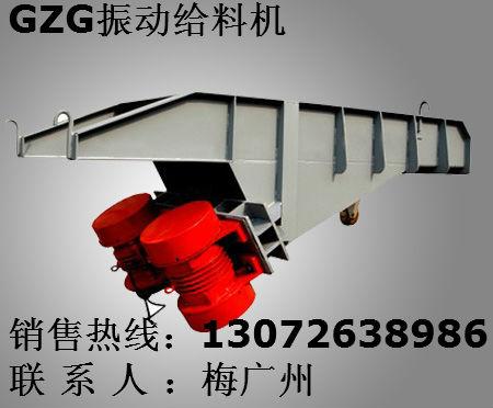 GZG振动给料机 GZG903振动给料机