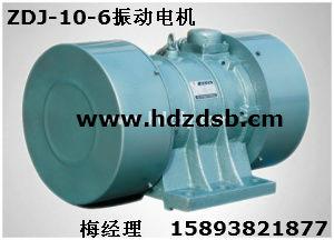 宏达+ZDJ系列振动电机 ZDJ-7.5-6三相振动电机