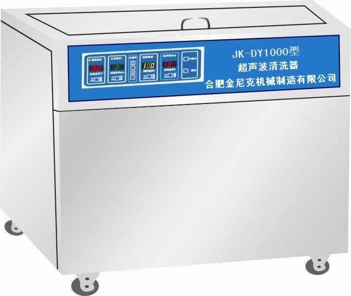 JK-DY1000型医用超声波清洗机