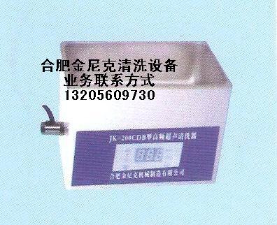 合肥高频超声波清洗机