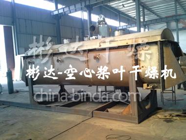 硫酸钡干燥专用桨叶干燥机