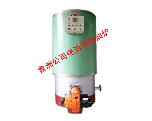 深圳导热油炉;燃油导热油炉