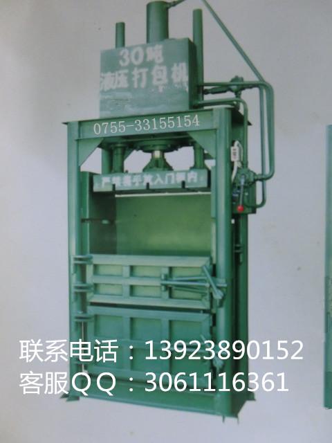 液壓廢紙打包機
