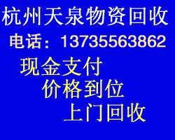 求购《杭州设备回收》13735563862