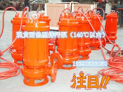 RQW抽热水泵、高温排污泵