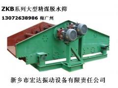 ZKB矿用洗煤脱水筛精煤脱水筛 洗煤厂设备