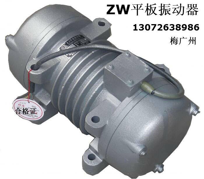 ZW附着式平板振动器 ZF18-50平板振动器 ZW-10混凝土振动器