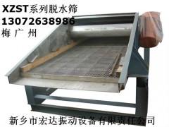 XZST-1540脱水筛 新乡市规模振动筛最大的厂家