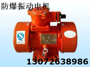 YBZD-50-4防爆振动电机 BZD-30-6防爆振动电机