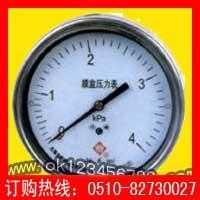 长期优供不锈钢膜盒压力表系列-耐震压力表|不锈钢压力表|真空压力表|电接点压力表|隔膜压力表