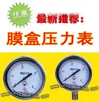 长期优供膜盒压力表系列-耐震压力表|不锈钢压力表|真空压力表|电接点压力表|隔膜压力表