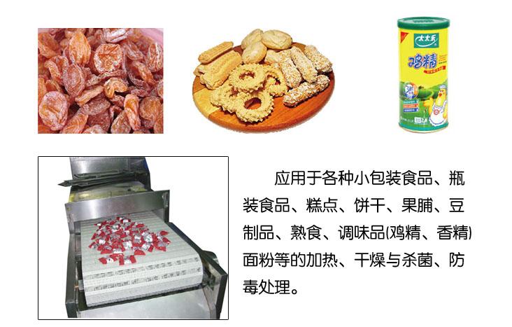 微波安徽食品杀菌设备