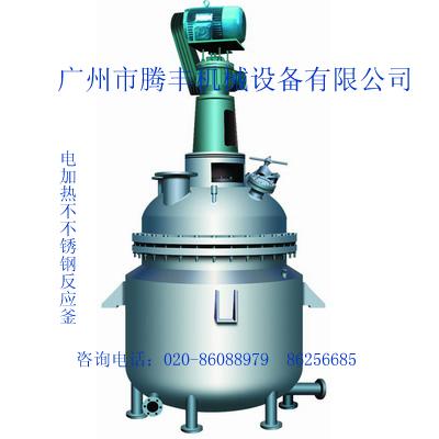 腾丰广东广州电加热不锈钢反应釜