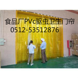 食品車間PVc防蟲隔斷簾