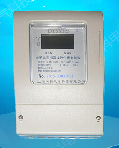 三相四线ic卡预付费电表|插卡式电度表|磁卡表