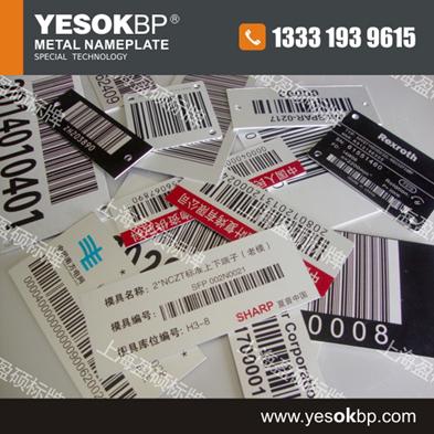 彩色金属条形码标牌|铝合金条形码标牌|上海金属条形码生产厂家